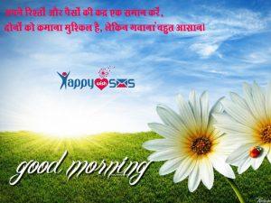 Good Morning Wish : अपने रिश्तों और पैसों की कद्र एक समान करें,
