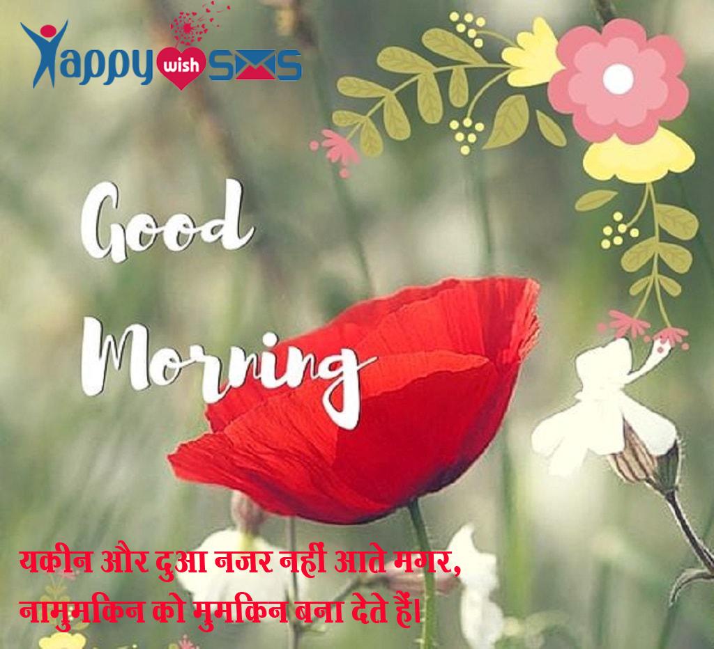 Good Morning Wish : यकीन और दुआ नज़र नहीं आते मगर,