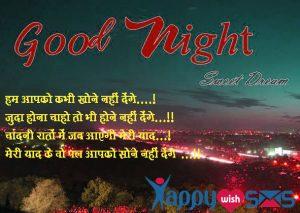 Good Night Wishes :हम आपको कभी खोने नहीं देंगे….!