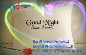 Good Night Wish : दिल की धड़कन भी बढ़ जाये…!