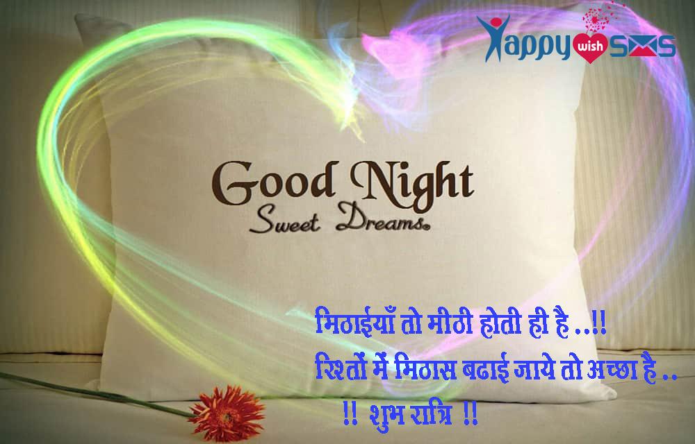 Good Night Wish :  मिठाईयाँ तो मीठी होती ही है ..!!
