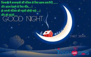 Good Night Wish : ज़िन्दगी में कामयाबी की मंज़िल के लिए ख्वाब ज़रूरी है …..