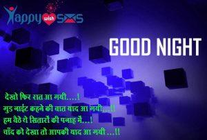 Good Night Wishes : देखो फिर रात आ गयी….!