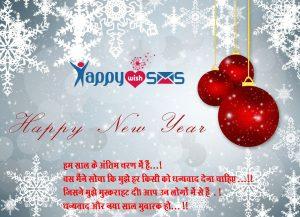 Best New Year Wishes 2018: हम साल के अंतिम चरण में हैं…!