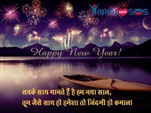 Best New Year Wishes 2019 : सबके साथ मानते हैं है हम नया साल,