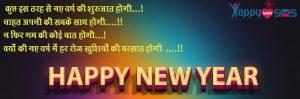 Best New Year Wishes 2019 : कुछ इस तरह से नए वर्ष की शुरुआत होगी…!