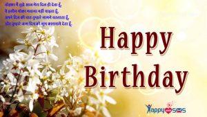 Happy Birthday Shayari : तोहफा मैं तुझे आज मेरा दिल ही देता हूँ,