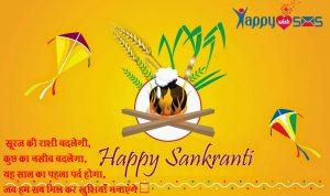 Makar Sankranti Wishes : सूरज की राशी बदलेगी,