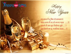 Best New Year Wishes 2019 : नए साल में तू फिर से सम्बल।।।!