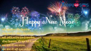 Best New Year Wishes 2019 :  यादें महकाएगा गीत लिखयेगा,