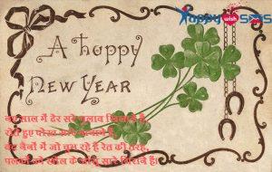 Best New Year Wishes 2019 : नए साल में ढेर सरे गुलाब खिलाने हैं,