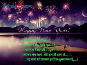 Best New Year Wishes 2019 : नयी साल नयी उम्मेदे,,,!