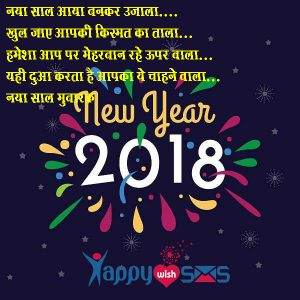 Best New Year Wishes 2018 : नया साल आया बनकर उजाला….
