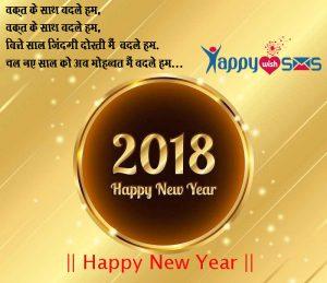 Best New Year Wishes 2018 :  वक़्त के साथ बदले हम,