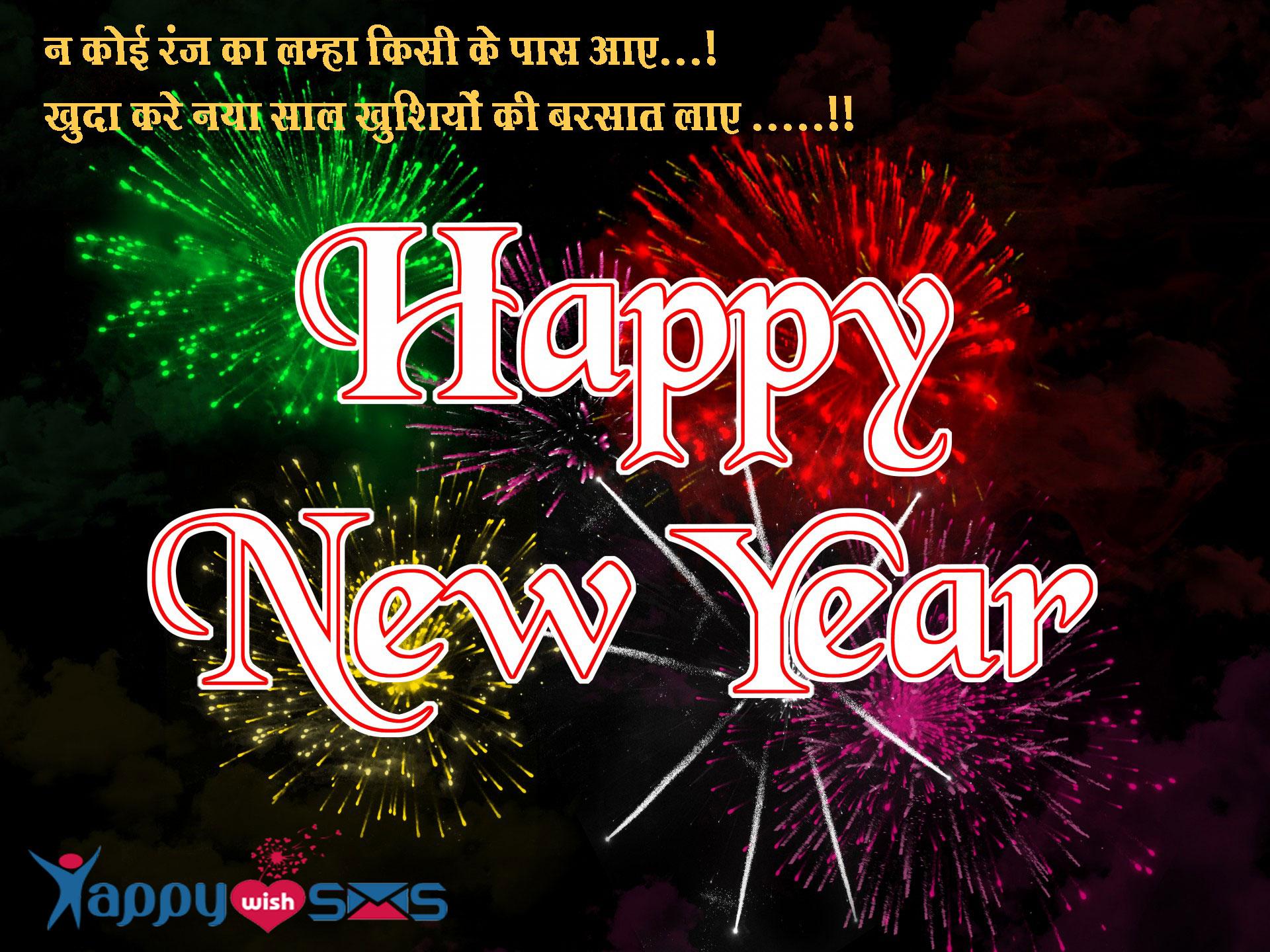 Best New Year Wishes 2019 : न कोई रंज का लम्हा किसी के पास आए…!