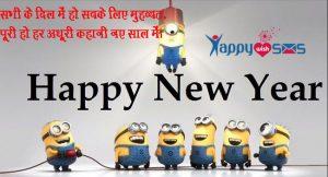 Best New Year Wishes 2019 : सभी के दिल में हो सबके लिए मुहब्बत,