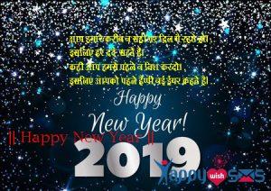 Best New Year Wishes 2018: आप हमारे करीब न सही पर दिल मैं रहते हो। ..
