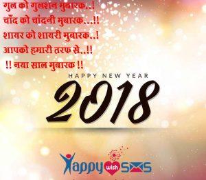 Best New Year Wishes 2018: गुल को गुलशन मुबारक..!