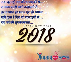 Best New Year Wishes 2018 : सदा दूर रहो ग़म की परछाइओं से…