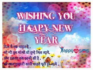 Best New Year Wishes 2018 : दिल मैं एक चाहत है ,
