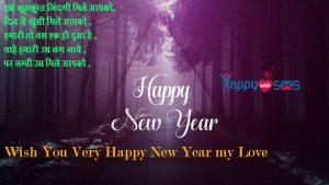 Best New Year Wishes 2018 : एक खूबसूरत जिंदगी मिले आपको,