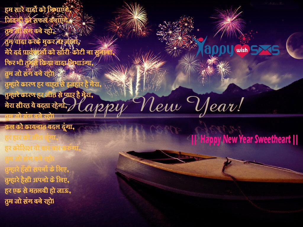 Best New Year Wishes 2018: हम सारे वादों को निभाएंगे,
