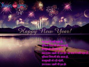 Best New Year Wishes 2019 :  नए साल में नयी पहल हो,