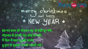 New year wishes : इस नए साल को छोडकर यहा से कही दूर चले,