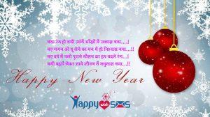 Best New Year Wishes 2018: नया रंग हो नयी उमंगें आँखों में उल्लास नया….!