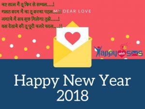 Best New Year Wishes 2018 : नए साल मैं तू फिर से सम्बल….!