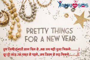 Best New Year Wishes 2018 : तुम जियो हज़ारों साल दिल से,