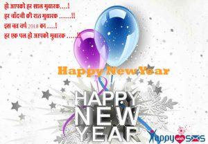 Best New Year Wishes 2018 : हो आपको हर साल मुबारक….!