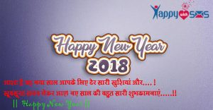 Best New Year Wishes 2018 : आशा है यह नया साल आपके लिए ढेर सारी खुशियां और…. !