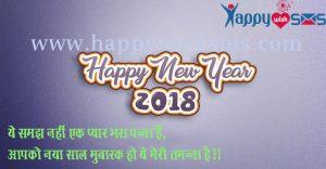 New year wishes : ये समझ नहीं एक प्यार भरा पन्ना हैं,