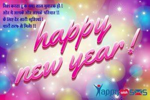 Best New Year Wishes 2019 : विश करता हु क नया साल मुबारक हो|