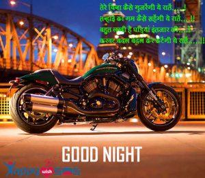 Good Night Wishes : तेरे बिना कैसे गुज़रेंगी ये रातें…..!
