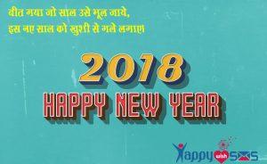 New year wishes : बीत गया जो साल उसे भूल जाये..