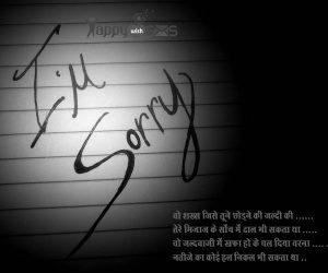 Sorry Shayari : वो शख्स जिसे तूने छोड़ने की जल्दी की…