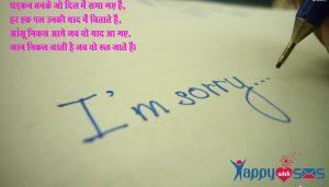 Sorry Shayari : धड़कन बनके जो दिल में समा गए हैं,