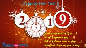Best New Year Wishes 2018: पुराना  साल सबसे हो रहा है दूर….!