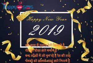 Best New Year Wishes 2018: नये साल में गुलाब ढेरों खिलाने है