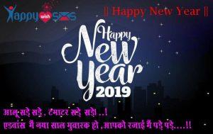 Best New Year Wishes 2018: आलू सड़े सड़े . टमाटर सड़े  सड़े। ..!