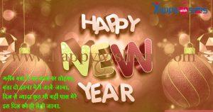 New year wishes :गरीब क्या दे नए साल पर तोहफा,