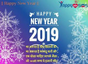 Best New Year Wishes 2018: ना ज़रुरत है चाँद सितारों की ,
