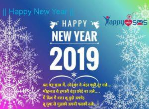 Best New Year Wishes 2018: इस नए साल में, छोडकर ये जंहा कही दूर चले…