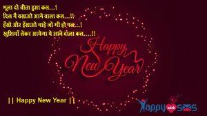 Best New Year Wishes 2018: भूला दो बीता हुआ कल…!