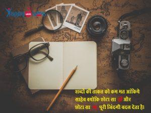 Anmol Vachan : शब्दों की ताकत को कम मत आंकिये…