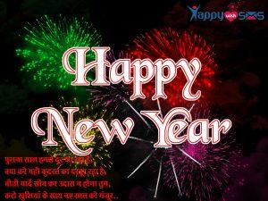 Best New Year Wishes 2019 :  पुराना साल हमसे दूर जा रहा है