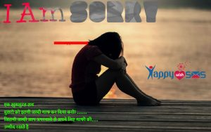 Sorry Shayari : दुसरो को इतनी जल्दी माफ़ कर दिया करो।