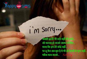 Sorry Shayari : ग़लती इतनी भी बड़ी नहीं की हमने..